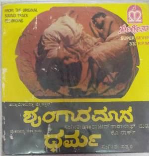 Shringara Masa - Dharma Kannda film EP Vinyl Record www.mossymart.com 1