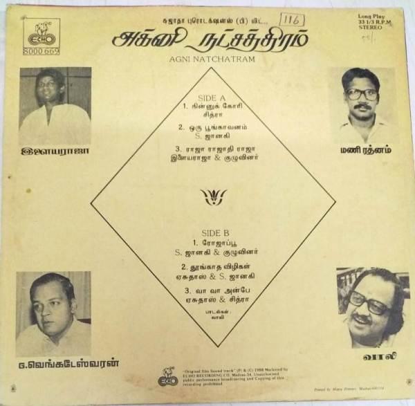 Agni Natchatram Tamil Film LP Vinyl Record by Ilayaraja www.mossymart.com 1