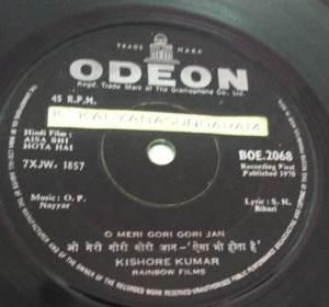 Aisa Bhi Hota Hai Hindi Film EP Vinyl Record by O P Nayyar www.mossymart.com 2