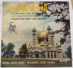 An Islamic Recital From the Holy Koran LP Vinyl Record www.mossymart.com 3