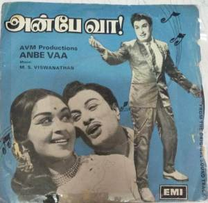 Anbe Vaa Tamil Film EP VInyl Record by M S Viswanathan www.mossymart.com 1