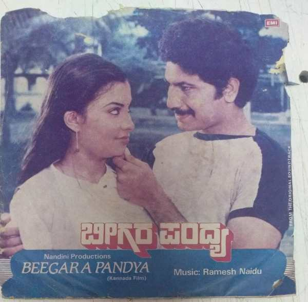 Beegara Pandya Kannda Film EP Vinyl Record by Ramesh Naidu www.mossymart.com 1