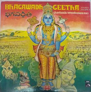 Bhagawadh Geetha Telugu- Sanskrit LP VInyl Record www.mossymart.com 1