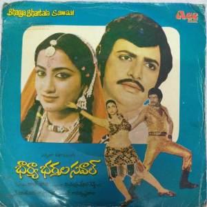 Bharya Bhartala Sawaal Telugu Film EP Vinyl Record by Raj Koti www.mossymart.com 2
