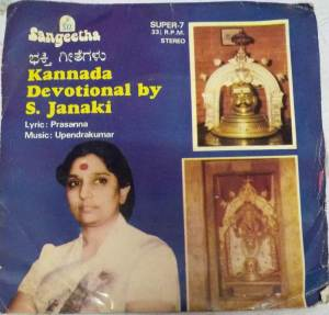 Devotional ASongs Kannada EP Vinyl Record by S Janaki www.mossymart.com 1