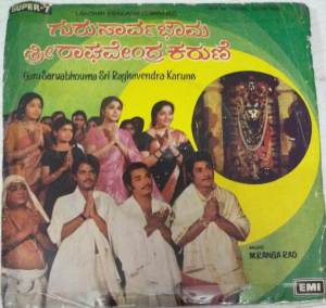 Guru Sarvabhouma Sri Raghavendra Karuna Kannada FIlm EP VInyl Record by M Ranga Rao www.mossymart.com 1