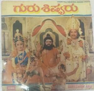 Guru Shishyaru Kannada film EP Vinyl Record by K V Mahadevan www.mossymart.com 2jpg