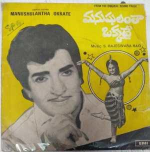 Manushulantha Okkate Telugu film EP Vinyl record by S Rajeswara rao www.mossymart.com 2
