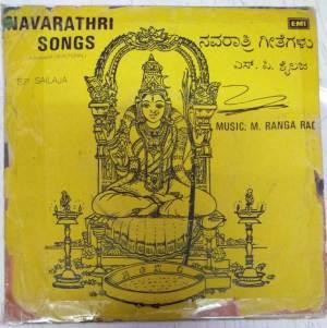 Navarathri Sons Kannada devotional songs Ep Vinyl Record by M Ranga Rao www.mossymart.com 2