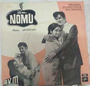 Nomu TeluguFilm EP Vinyl Record by Sathyam www.mossymart.com 1