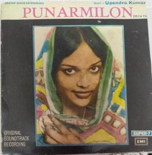 Punarmilon Hindi Film EP Vinyl Record By Upendra kumar www.mossymart.com 2
