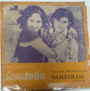 Samsaram Telugu Film EP Vinyl Record by T Chalapathi Rao www.mossymart.com 2