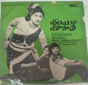 Sangham Marali Telugu Film EP Vinyl Record by D Madhava Chowdari www.mossymart.com 2