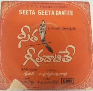 Seeta Geeta Daatite Telugu Film EP Vinyl Record by K V Mahadevan www.mossymart.com 2