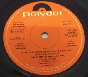 Shankar Shambhu Hindi Film EP Vinyl Record by Kalyanji Anandji www.mossymart.com 2
