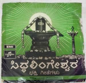 Siddhalingeshwara Kannada devotional EP Vinyl Record by Upendrakumar www.mossymart.com 2