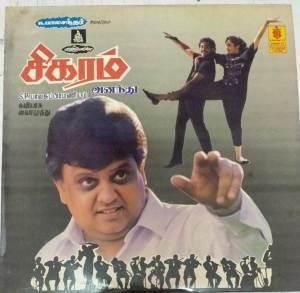 Sigaram Tamil Film LP Vinyl record by S P Balasubramaniam www.mossymart.com 1