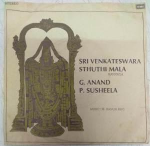 Sri Venkateswara Sthuthi Mala Kannda EP Vinyl Record by M Ranga Rao www.mossymart.com 1