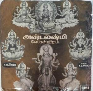Tamil Devotinal Sanskrit EP VInyl Record by K S Raghu www.mossymart.com 2