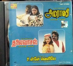 Amaravathi -Thalaivasal- Ulle Veliye Tamil Film Audio CD by Ilayaraja www.mossymart.com 2