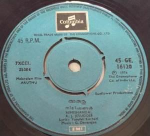 Aruthu Malayalam Film EP Vinyl Record by G Devarajan www.mossymart.com 2