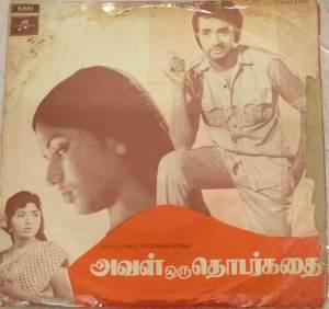 Avall Oru Thodarkathai Tamil Film EP Vinyl Record by M S Viswanathan www.mossymart.com 1