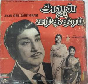 Avan Oru Sarithiram Tamil Film EP Vinyl Record by M S Viswanathan www.mossymart.com 1