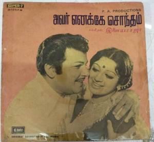 Avar Enakke Sondham Tamil Film EP Vinyl Record by Ilayaraja www.mossymart.com 2
