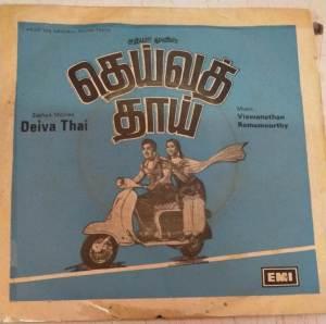 Deiva Thai 2 Tamil Film EP Vinyl Record by Viswanathan-Ramamoorthy www.mossymart.com 1