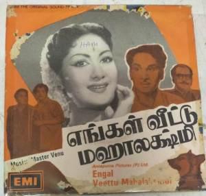 Engal Veettu Mahalashmi Tamil Film EP Vinyl Record by Master Venu www.mossymart.com 1