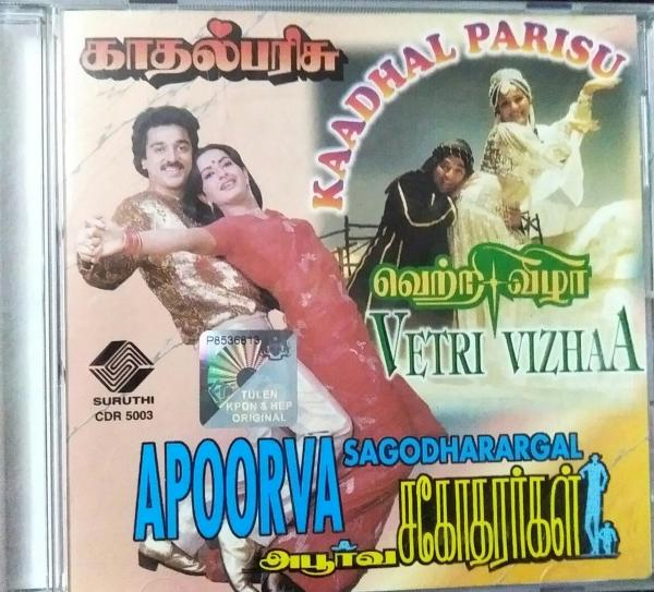 Kaadhal Parisu- Vetri Vizha - Apoorva Sagotharargal Tamil Film Audio CD by Ilayaraja www.mossymart.com 1