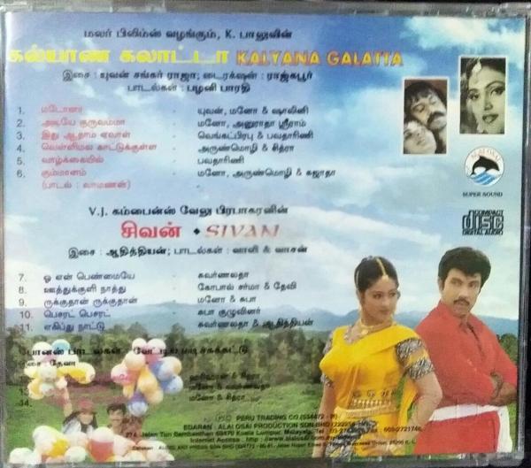 Kalyana Galatta - Sivan Tamil Film Audio CD by Yuvan Shankar Raja www.mossymart.com 1