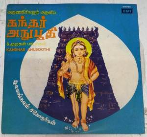 Kandhar Anuboothi & Murugan songs sung by Soolamangalam sisters LP Vinyl Record www.mossymart.com 2