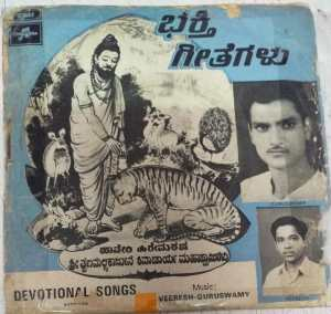 Kannada Devotional songs EP Vinyl Record by Veeresh - Guruswamy www.mossymart.com 2