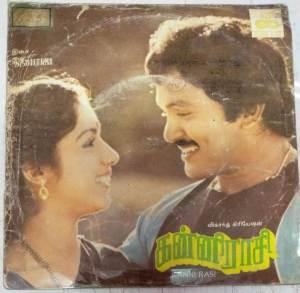 Kanni Rasi Tamil Film EP Vinyl Record by Ilayaraja www.mossymart.com 1