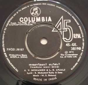 Malayalam Basic Mopla Song EP Vinyl Record by M S Baburaj www.mossymart.com 2