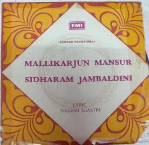 Mallikarjun Mansur Sidharam Jambaldini Kannada Devotional EP Vinyl Record www.mossymart.com2