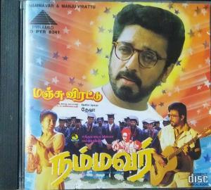Manju Virattu- Nammavar Tamil Film Audio CD by Deva www.mossymart.com 1