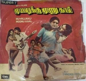 Muyalukku Moonu Kaal Tamil Film EP Vinyl Record by Chandra Bose www.mossymart.com 1