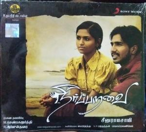 Neerparavai Tamil Film Audio CD www.moosymart.com 1