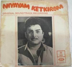 Niyayam Ketkirom Tamil Film EP Vinyl Record by K V Mahadevan www.mossymart.com 2