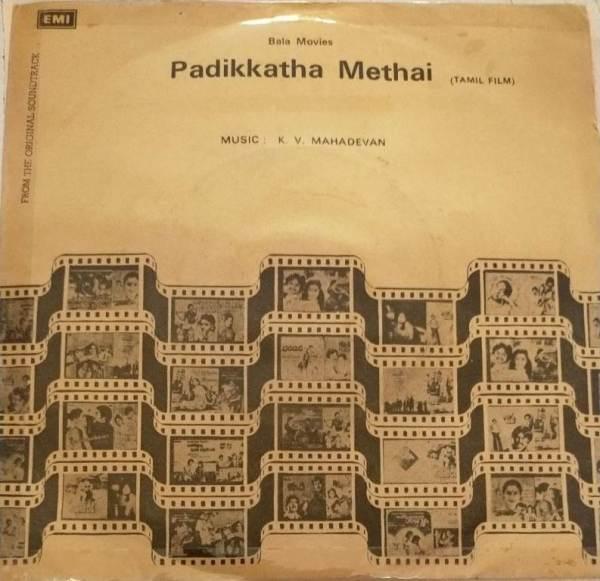 Padikkatha Methai Tamil Film EP Vinyl Record by K V Mahadevan www.mossymart.com 1