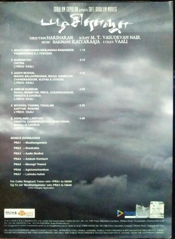 Palazhi Raaja Tamil Film Audio CD by Ilayaraja www.mossymart.com 1