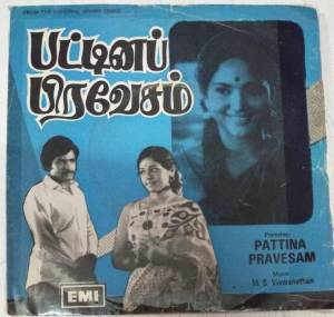 Pattina Pravesam Tamil Film EP Vinyl Record by M S Viswanathan www.mossymart.com 1