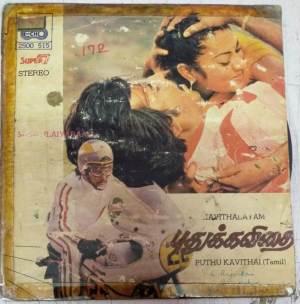 Puthu Kavithai Tamil Film EP Vinyl Record by Ilayaraja www.mossymart.com 1