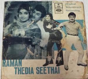 Raman Thediya Seethai Tamil Film EP Vinyl Record by M S Viswanathan www.mossymart.com 1