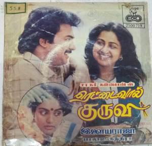 Rettai Vaal Kuruvi Tamil Film EP Vinyl Record by Ilayaraja www.mossymart.com 2