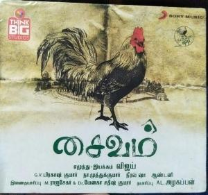 Saivam Tamil Film Audio CD by G V Prakash Kumar www.moosymart.com 1