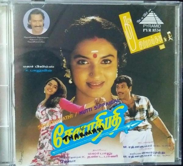 Senathipathi Tamil Film Audio CD by Deva www.mossymart.com 1