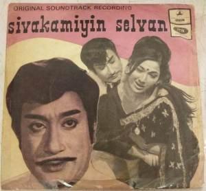 Sivakamiyin Selvan Tamil Film EP Vinyl Record by M S Viswanathan www.mossymart.com 1